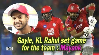 IPL 2019 | Gayle, KL Rahul set game for the team : Mayank - IANSLIVE