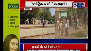 Amritsar train accident: कैमरे में कैद आयोजक के भागने की तसवीर - ITVNEWSINDIA