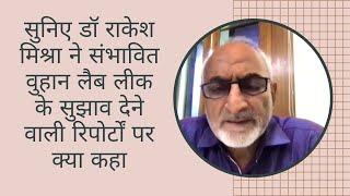 डॉ राकेश मिश्रा ने संभावित वुहान लैब लीक के सुझाव देने वाली रिपोर्टों पर कहा