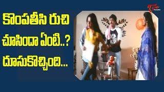 కొంపతీసి రుచి చూసిందా ఏంటి..? దూసుకొచ్చింది.. | Telugu Comedy Videos | TeluguOne - TELUGUONE