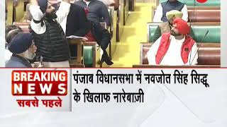 Protest in Punjab Vidhan Sabha against Navjot Singh Sidhu's statement over Pulwama attack - ZEENEWS