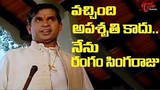 వచ్చింది అపశృతి కాదు.. నేను రంగం సింగరాజుని | Back to Back Comedy Scenes | TeluguOne - TELUGUONE