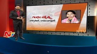 Ramanthapur Corporator Gandham Jyothsna || Special Ground Report || Corporator Graph || NTV - NTVTELUGUHD