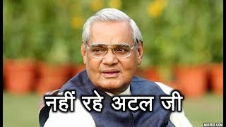 Former Prime Minister Atal Bihari Vajpayee Is NO MORE | ABP News - ABPNEWSTV