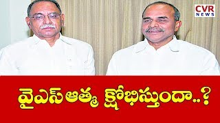 ఆత్మ ఘోష ..| Agony of The NTR,YSR Souls | CVR News - CVRNEWSOFFICIAL