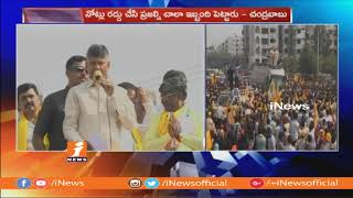 CM Chandrababu Naidu Speech At Roadshow In Hyderabad | Telangana Assembly Election | iNews - INEWS