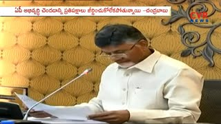 "CM Chandrababu Naidu Teleconference On ""Mission 2019"" Elections in AP 