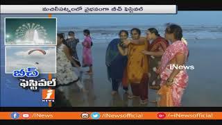 మచిలీపట్నంలో వైభవంగా బీచ్ ఫెస్టివల్  | Beach Festival Attracts Tourists In machilipatnam | iNews - INEWS