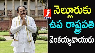 Vice President Venkaiah Naidu Tour In Nellore Dist For 4 Days | iNews - INEWS