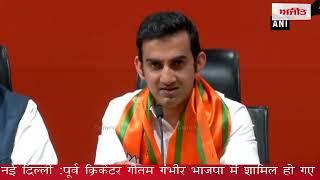 video:नई दिल्ली :पूर्व क्रिकेटर गौतम गंभीर भाजपा में शामिल हो गए