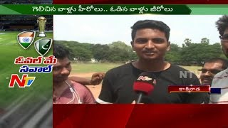 ICC Champions Trophy Final Match: People Wishes to Indian Cricket Team || Kakinada || NTV - NTVTELUGUHD