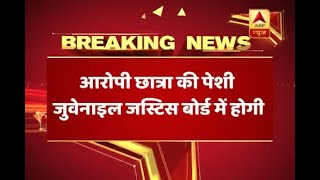 Lucknow School Stabbing Case: Accused student to be presented before Juvenile Justice Boar - ABPNEWSTV