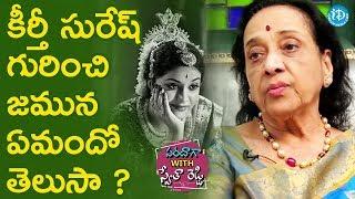 కీర్తీ సురేష్ గురించి జమున ఏమందో తెలుసా ? - Jamuna | #Mahanati || Saradaga With Swetha Reddy - IDREAMMOVIES