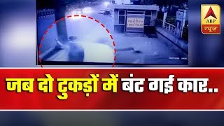 Delhi: Honda City car split in two after ramming into pole - ABPNEWSTV
