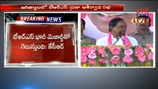 KCR Speech At Praja Ashirvada Sabha in Jagityal | Election campaign | CVR News - CVRNEWSOFFICIAL