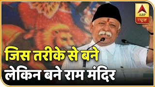 Ram Mandir should be built as soon as possible: Mohan Bhagwat - ABPNEWSTV