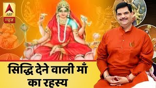 GuruJi With Pawan Sinha: Know all about Maa Siddhidatri - ABPNEWSTV