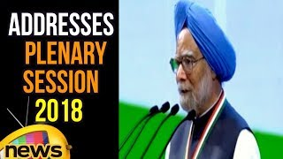 Manmohan Singh Addresses The Congress Plenary Session 2018 | Mango News - MANGONEWS