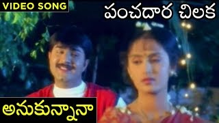 Panchadara Chilaka Movie Video Song Anukunnana | Srikanth | Kausalya | Superhit Telugu Songs - RAJSHRITELUGU