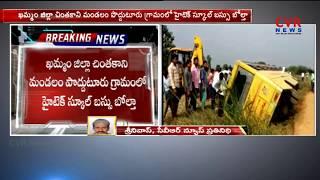 ఖమ్మం జిల్లాలో స్కూల్ బస్సు బోల్తా..| School Bus Overturns in Khammam District | CVR News - CVRNEWSOFFICIAL