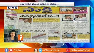 Today highlights From News Papers | News Watch (08-05-2018) | iNews - INEWS