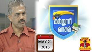 """Kalloori Vasal 21-05-2015 """"Job Opportunities In Arts & Science Courses"""" – Thanthi TV Show"""