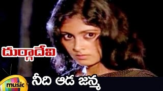 Durga Devi Telugu Movie Songs | Needi Aada Janma Video Song | Jayasudha | Murali Mohan | Mango Music - MANGOMUSIC