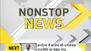 DNA: Non Stop News, March 19, 2018 - ZEENEWS