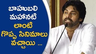 Pawan Kalyan About Baahubali And Mahanati Movie | Tollywood News - TFPC