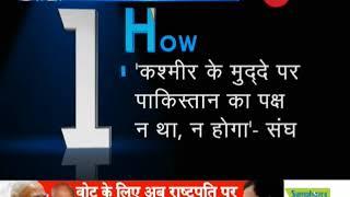 5W1H: RSS demands removal of Article 370 from J&K - ZEENEWS