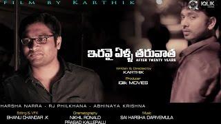 Iravai Yella Taruvatha (After 20 Years)    Thriller Short Film 2014    Presented by iQlik Movies - IQLIKCHANNEL