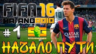 Играю в Fifa 16 Ultimate Team (Android) #1 Начало Пути