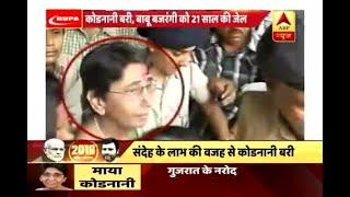 Kaun Jitega 2019: Gujarat HC acquits Maya Kodnani in 2002 Naroda Patiya riot case - ABPNEWSTV