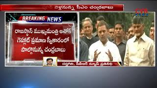 Andhra Pradesh CM Chandrababu Naidu Jaipur Tour Today   Attend Rajasthan CM Swornness   CVR NEWS - CVRNEWSOFFICIAL