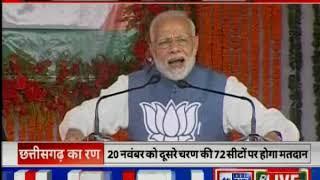 Chhattisgarh Election: पीएम का कांग्रेस पर बड़ा हमला, कहा राग दरबारी एक ही परिवार के गीत गाते हैं - ITVNEWSINDIA