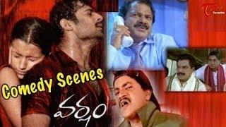 Prabhas And Sunil Best Funny Comedy Scenes || NavvulaTV - NAVVULATV