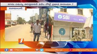 ఎటిఎంలలో నగదు కొరత | No Cash boards Back At ATM Centres In Nizamabad | iNews - INEWS