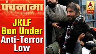 Govt bans Yasin Malik-led Front under anti-terror law | Panchnama Full (22.03.2019) - ABPNEWSTV