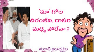Is Maa Elections Are Fight Between Dasari And Chiranjeevi? - MARUTHITALKIES1