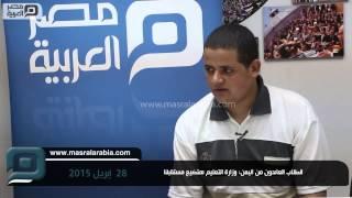 طلاب عائدون  :وزارة التعليم تخيرنا بين جحيم اليمن أوضياع مستقبلنا