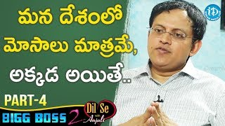 Bigg Boss 2 Contestant Babu Gogineni Exclusive Interview Part #4 || Dil Se With Anjali - IDREAMMOVIES