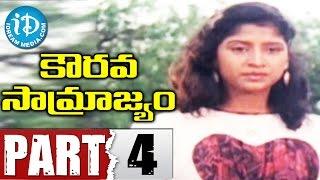 Kaurava Samrajyam Full Movie Part 4 || Chandra Mohan, Jayapriya || BA Prabhakar Rao || JV Raghavulu - IDREAMMOVIES