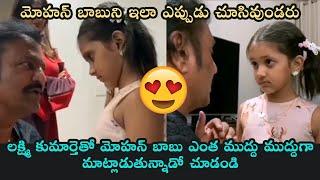 Mohan Babu Cute Conversation With Granddaughter | Lakshmi Manchu Daughter | TFPC - TFPC