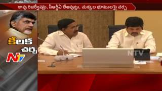 AP Cabinet Meeting: Government to take Important Decisions || NTV - NTVTELUGUHD