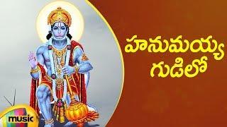 Lord Hanuman Devotional Songs | Hanumayya Gudilo Song | Telugu Bhakti Songs | Mango Music - MANGOMUSIC