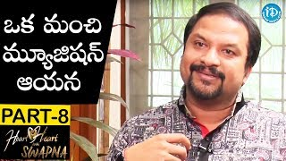 Music Director R P Patnaik Exclusive Interview Part #8 || Heart To Heart With Swapna - IDREAMMOVIES