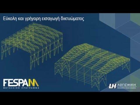 FespaM - Εισαγωγή δικτυώματος εύκολα και γρήγορα