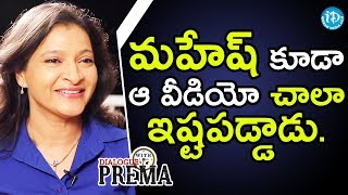 Even Mahesh Also Loves That Video - Manjula Ghattamaneni | #ManasukuNachindi | Dialogue With Prema - IDREAMMOVIES