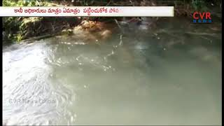 Mission Bhagiratha Water Pipeline Leaks in Yella Reddy | CVR News - CVRNEWSOFFICIAL