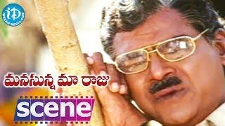Manasunna Maaraju Movie Scenes - Kota Srinivasa Rao Comedy || Rajasekhar || Laya - IDREAMMOVIES